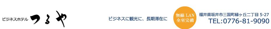 福井県坂井市三国町・ビジネスホテル つるや